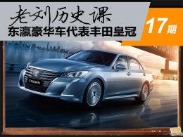 老刘历史课(17)东瀛豪华车代表丰田皇冠