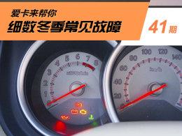 爱卡来帮你(41) 细数冬季用车常见故障