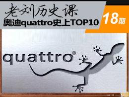老刘历史课(18)奥迪quattro史上TOP10