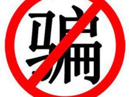 谨防针对财务人员的QQ诈骗 避免屡上当