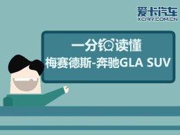 爱卡信息图:一分钟读懂 奔驰GLA SUV
