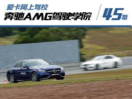 爱卡网上驾校(45) AMG驾驶学院课程体验