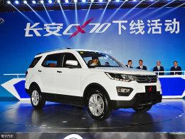长安CX70正式发布预售价 预售7.69万起