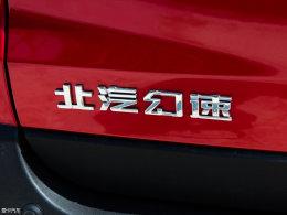 北汽幻速2017年新车计划 一大波SUV来袭