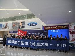与金牛座感受冰雪运动 北京站活动报道