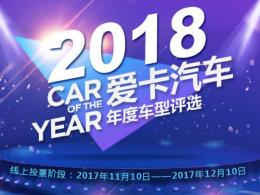 2018爱卡汽车年度车型投票评选环节启动