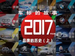 车标的故事2017年合集 品牌的历史(上)
