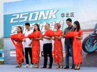 CFMOTO 250NK华北区赛道体验圆满落幕