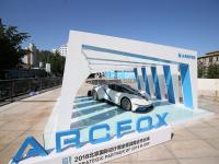 ARCFOX联手北京设计周以设计驱动高端化