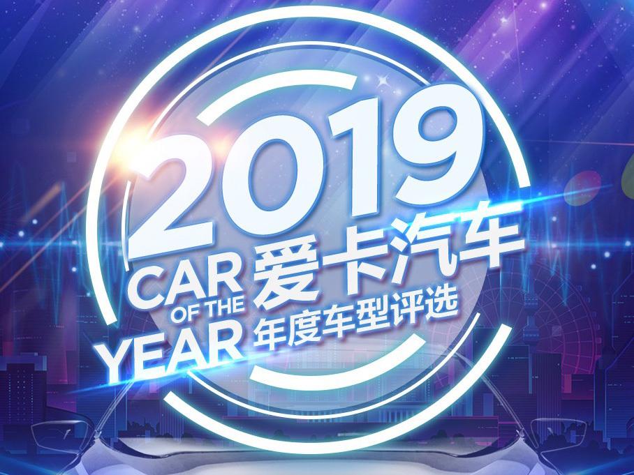 2019爱卡汽车年度车型评选正式开启!