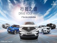 广汽Acura 全系试驾会武汉站等你开启