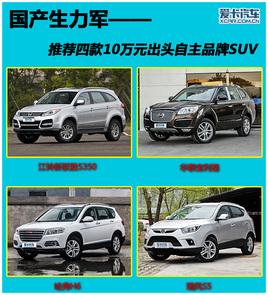 国产生力军 10万元出头自主品牌SUV推荐