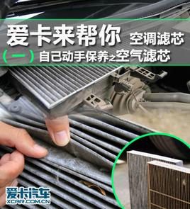 爱卡来帮你 动手保养之空气/空调滤芯