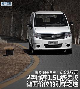 微面价位别样之选 试驾帅客1.5L舒适版
