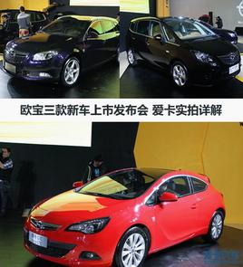 欧宝三款新车上市发布会 爱卡实拍详解