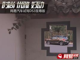 时尚/优雅/好动 试DS3 1.6T自动至尊版