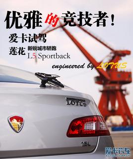 优雅的竞技者! 试驾莲花L5 Sportback