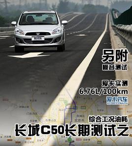 长城汽车C50长期测试之 综合工况油耗