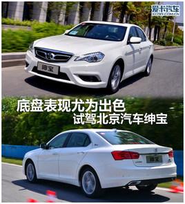 底盘表现尤为出色 爱卡试北京汽车绅宝