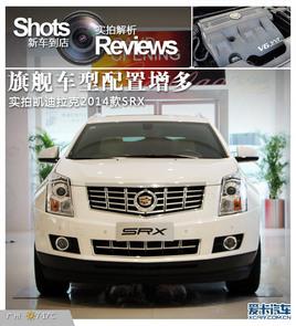 旗舰车型配置增多 爱卡实拍2014款SRX