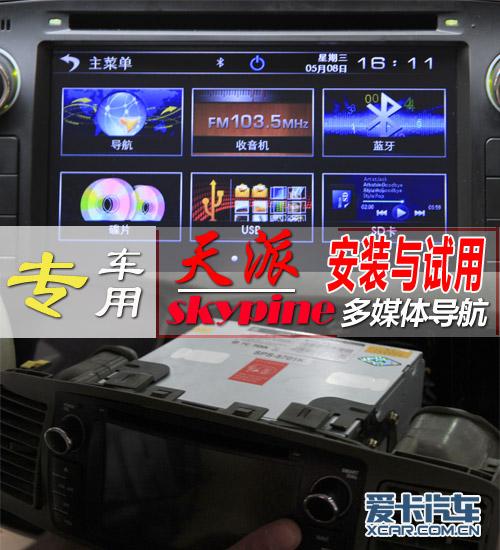 天派车载数字多媒体导航系统