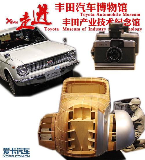 走进丰田博物馆产业纪念馆 不只有汽车