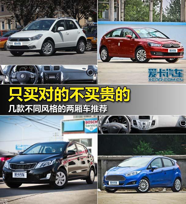 买对的不买贵的 几款不同风格的两厢车
