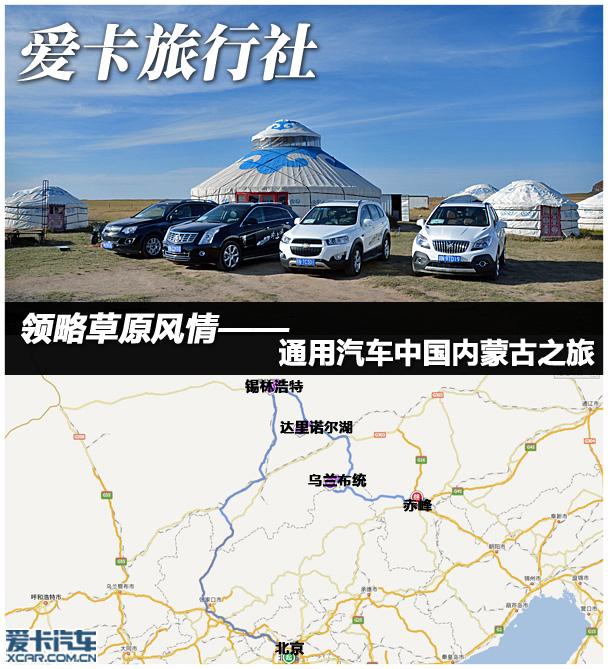 领略草原风情 通用汽车中国内蒙古之旅