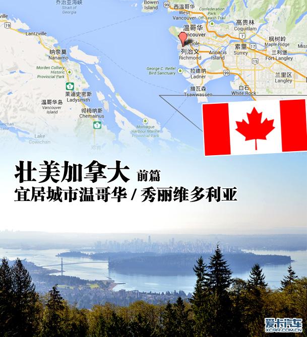 壮・美 编辑带您一周时间游历加拿大西部