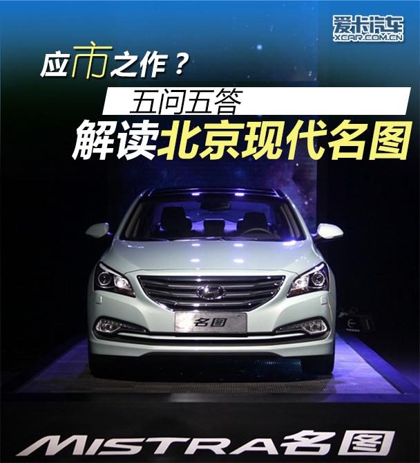 2014款现代名图最高优惠2万 名图1.8l北京4s店全国最低报价