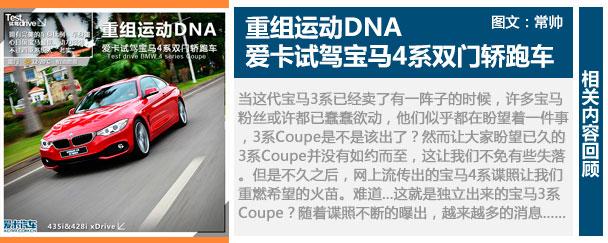 重组运动DNA!试驾宝马4系双门轿跑车