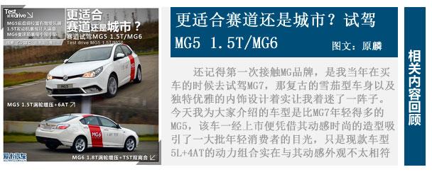 MG5 1.5T试驾回顾