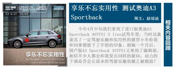 进口奥迪A3-Sportback-40TFSI-S-line测试回顾