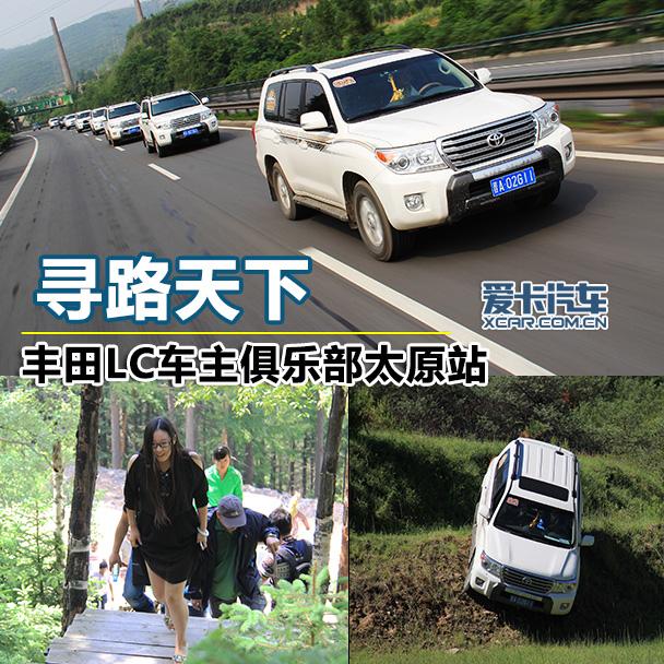 寻路天下 丰田LC车主俱乐部太原站活动