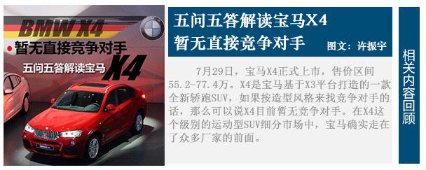 测宝马X4 xDrive35i M运动型