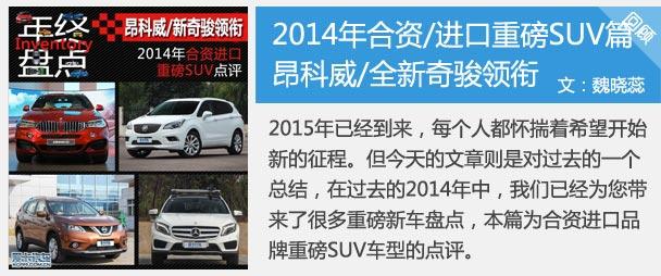 2014重磅SUV